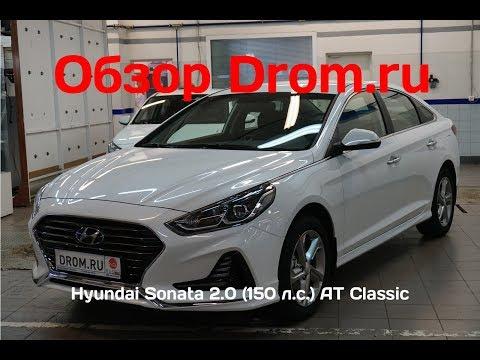 Hyundai Sonata 2018 2.0 150 л.с. AT Classic видеообзор
