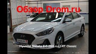 Hyundai Sonata 2018 2.0 (150 л.с.) AT Classic - видеообзор