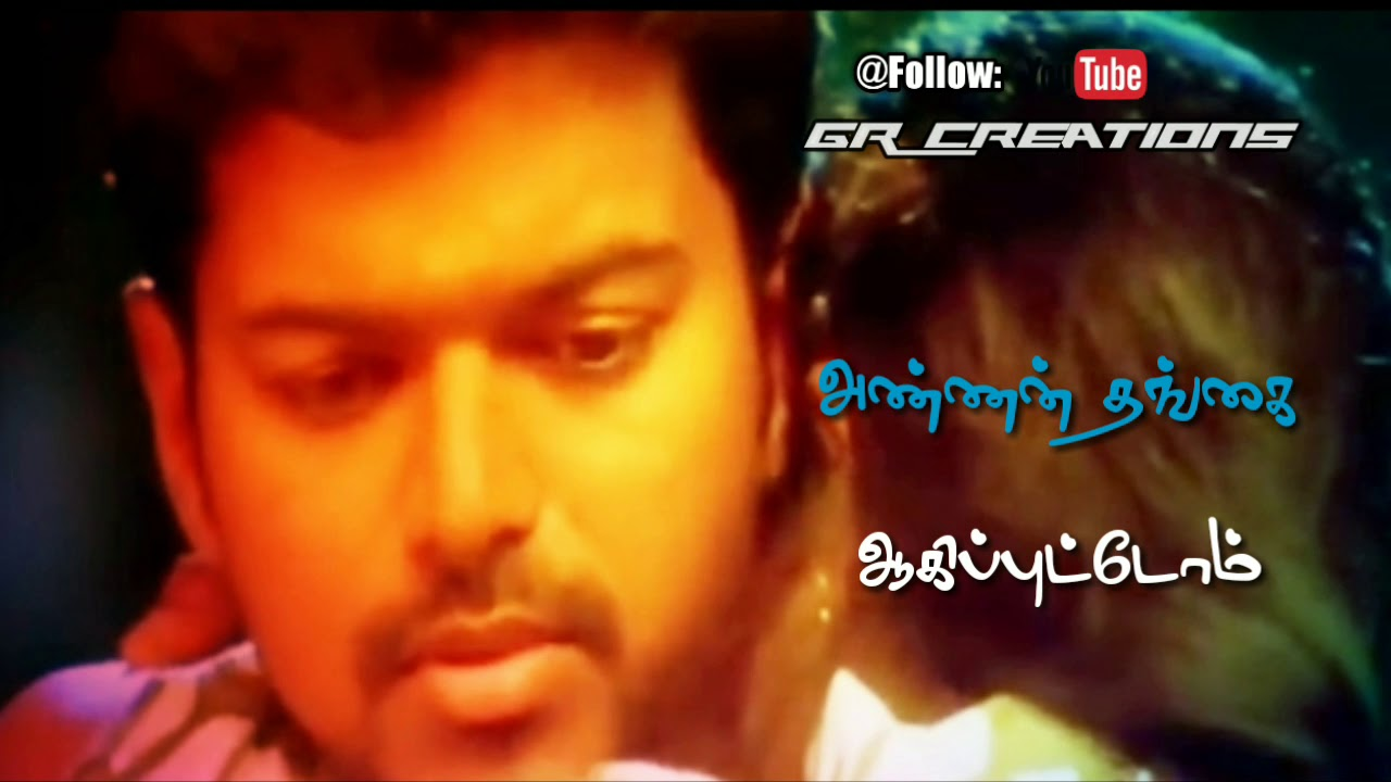 sisters sentiment songs in tamil free download