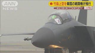 竹島上空に韓国軍機 「領空守護」のデモ飛行(19/10/01)