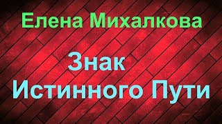 "Елена Михалкова ""Знак Истинного Пути""- отзыв на книгу."