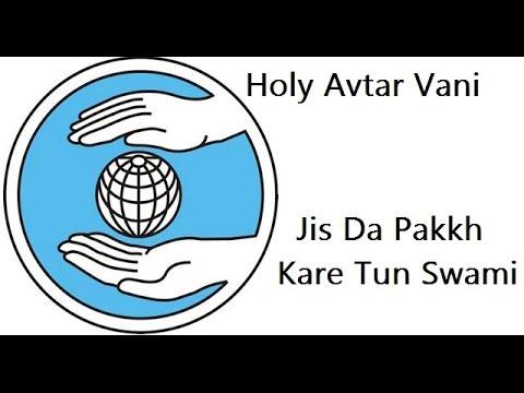 Jis Da Pakkh Kare Tun Swami | Holy Avtar Vani By Jagjeet Singh