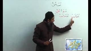 Arabi Grammmar Lecture _58 Part _03 عربی  گرامر کلاسس