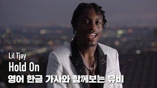 한글 자막 MV | Lil Tjay - Hold On