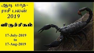விருச்சிக ராசி | Viruchiga Rasi Aadi month prediction | விருச்சிகம் - ஆடி மாத ராசி பலன் 2019