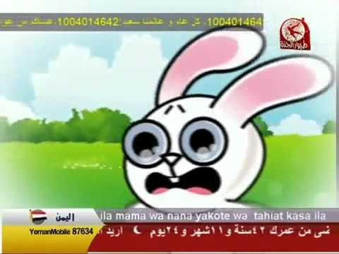 قال الأرنب لأمو   طيور الجنة الأرنب والثعلب