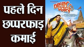 Dream Girl Box Office Day 1 Collection : Ayushmann Khurrana   Nushrat Bharucha   FilmiBeat