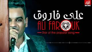 #Atef Adel  جديد على فاروق - اشكال لبش ( النسخة الاصلية فيديو2020👁👁)