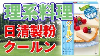 【理系料理】レアチーズケーキ『クルーン』をつくる【お菓子作り】