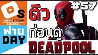 OS ฟาย Day: รู้จัก DEADPOOL จอมเกรียน ก่อนไปดูหนัง(EP57)