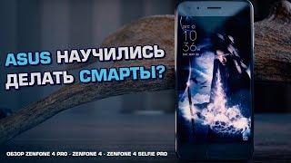 Топовые смартфоны от ASUS? Обзор ZenFone 4, 4 Pro и 4 Selfie Pro