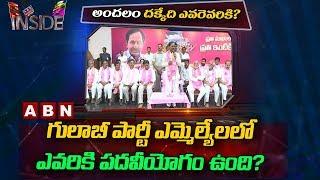 Telangana Cabinet expansion heats up politics in TRS | Inside | ABN Telugu