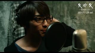 映画『キセキ ーあの日のソビトー』本編特別動画「道」Long ver.