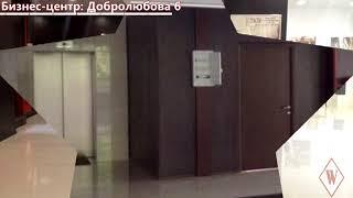 Смотреть видео WIKIMETRIA| Бизнес-центр: Добролюбова 6 | АРЕНДА ОФИСА В МОСКВЕ онлайн