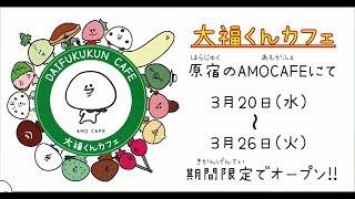 なんと!3月20日~3月31 日(@原宿AMOCAFE)にて大福くんのコラボカフ...