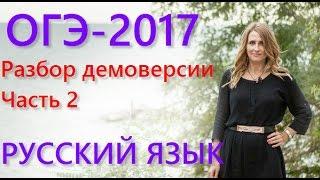 Разбираем демоверсию ОГЭ-2017 по русскому языку