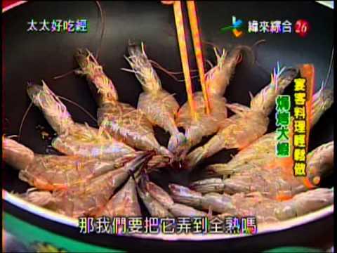 太太好吃經宴客料理輕鬆做焗烤大蝦