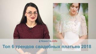 Топ 6 трендов свадебных платьев 2018