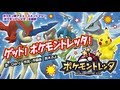 Download 【公式】ポケモントレッタ主題歌「ゲット!ポケモントレッタ!」 MP3 song and Music Video