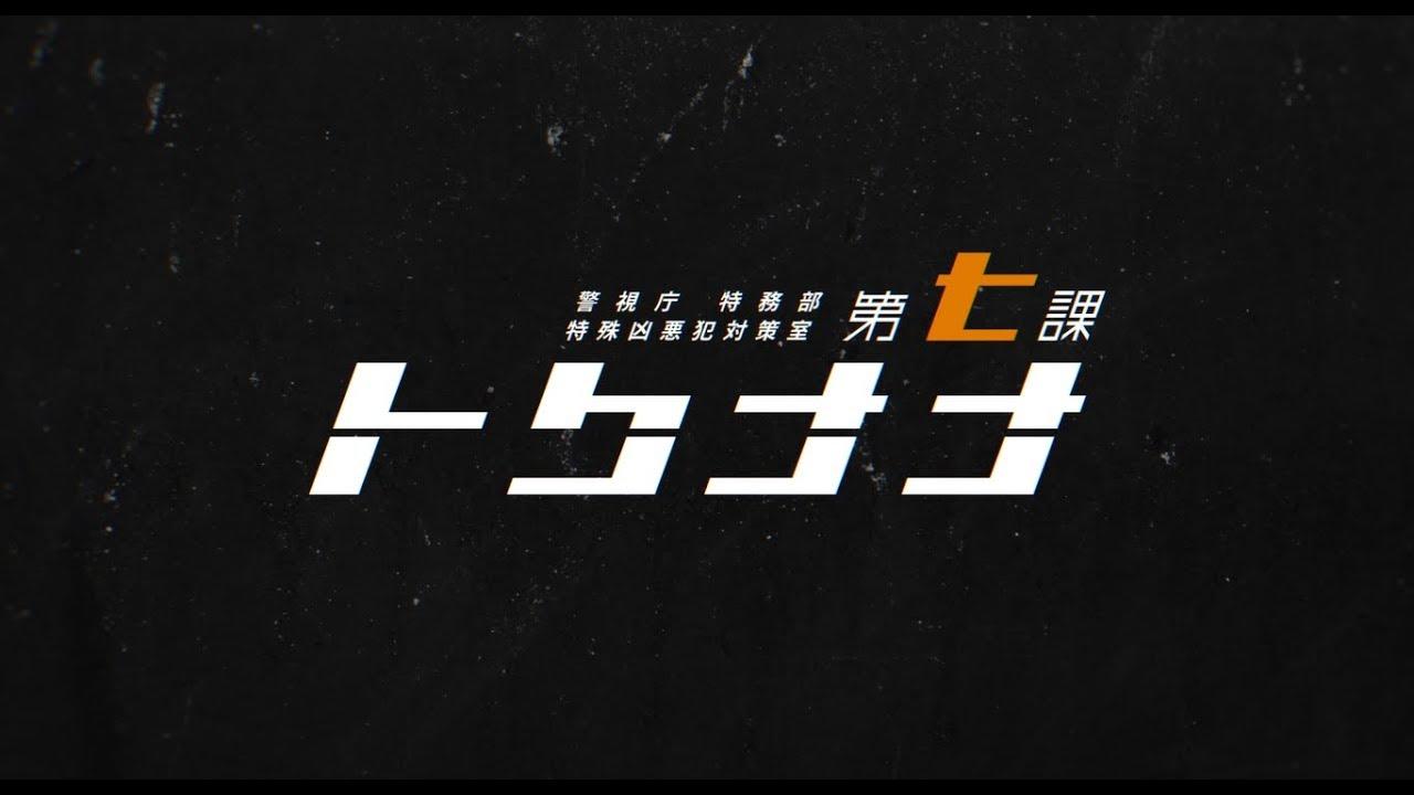 Tokunana TV Anime Announcement Trailer