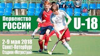 Хоккей на траве. Юношеское Первенство U-18. Ярославская область - Московская область