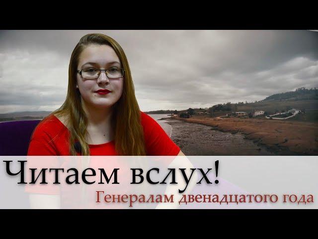 Изображение предпросмотра прочтения – ЗлатаБоянова читает произведение «Генералам 1812 года» М.И.Цветаевой