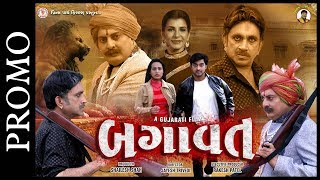 TRAILER : BAGAVAT (બગાવત) | New Gujarati Film 2018 | Jeet Upendra | Anita Raj | In Cinemas 21 Sep