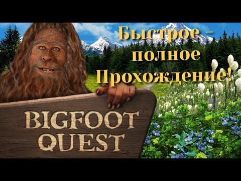 Bigfoot Quest, в поисках снежного человека полное прохождение