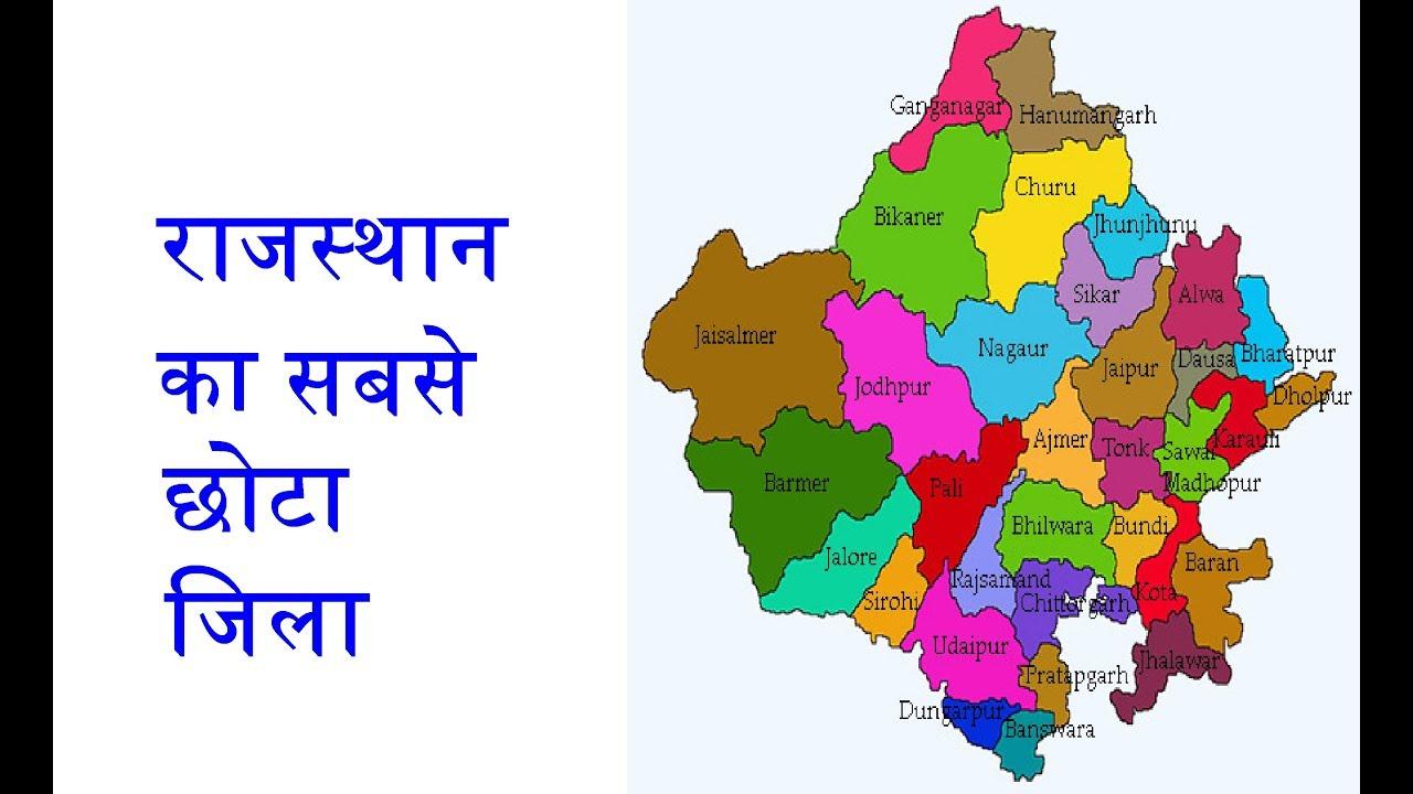 राजस्थान का सबसे छोटा जिला