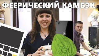 OnePlus X Returns! Как поменять стекло в смартфоне