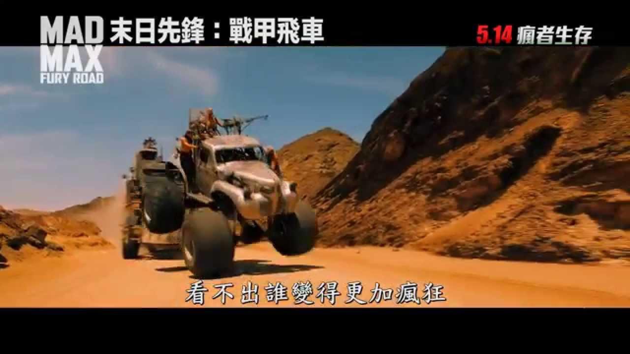 《末日先鋒:戰甲飛車》全新預告 -5.14 瘋者生存 - YouTube