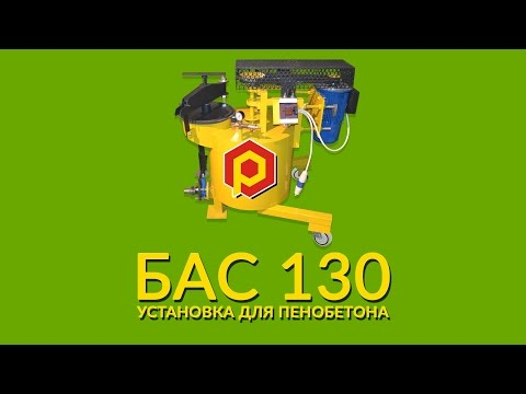 видео: Установка для пенобетона БАС 130