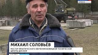 70 лет Бежицкой автошколе ДОСААФ