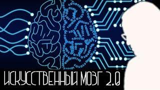 ИСКУССТВЕННЫЙ МОЗГ 2.0 [Новости науки и технологий]