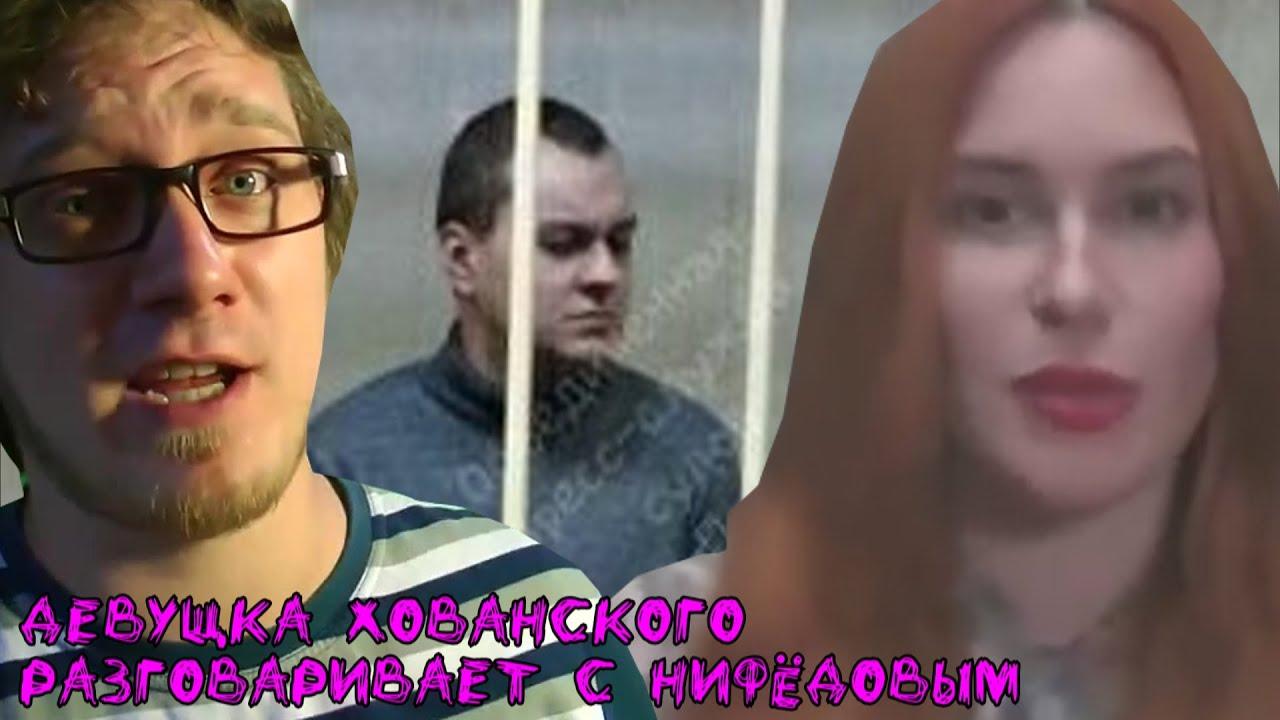 Девушка Хованского спрашивает у Нифёдова за ложные показания