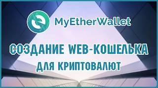 Как создать WEB-кошелек для криптовалют MyEtherWallet