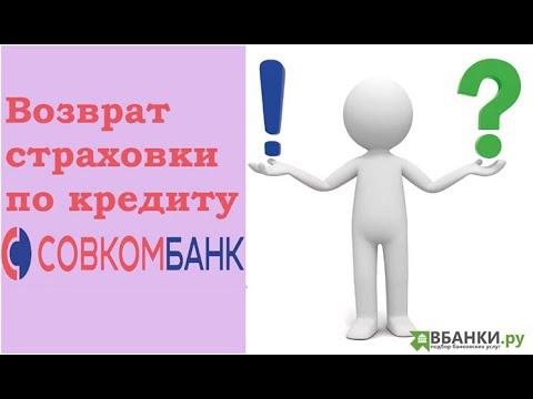 Совкомбанк: возврат страховки и отказ от других платных услуг