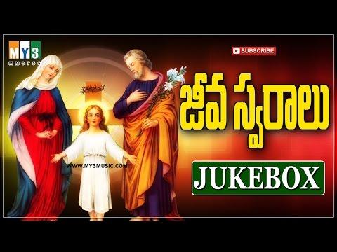 Telugu Jesus 2016 Songs -  Jeeva Swaralu - Jesus heart touching Telugu Songs - Jukebox