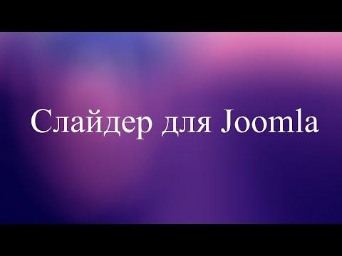 Простой Слайдер для Joomla | Joomly Slider