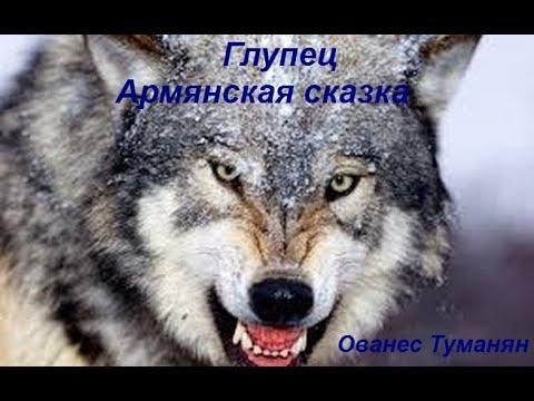 Ованес Туманян Армянская сказка Глупец