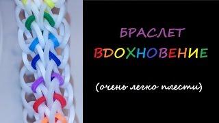 Как сплести очень простой браслет из резинок, ВДОХНОВЕНИЕ, Радужки Rainbow Loom