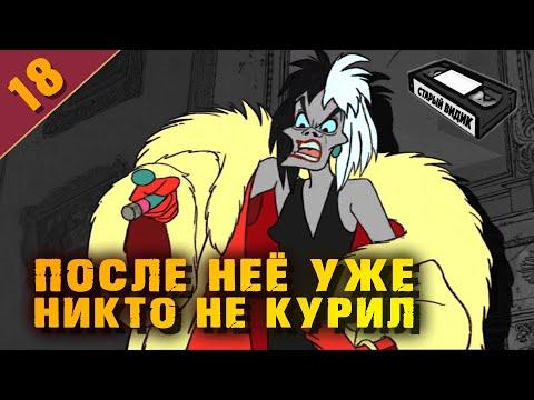 Мультфильм 101 далматинец 3