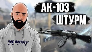 WarFace AK-103 СТАЛЬ -Нагнем Штурмец?:D
