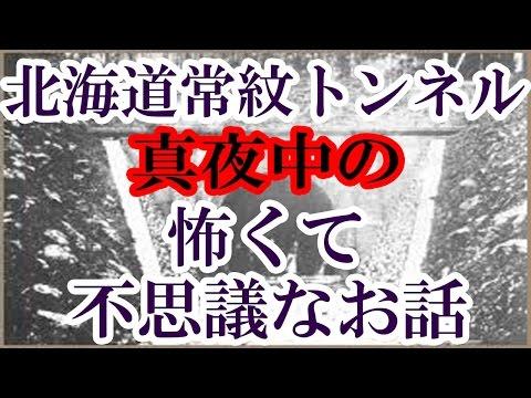 【北海道常紋トンネル 】日本史上最も陰惨な歴史があるといわれている心霊スポットで起きている怪奇現象とは?【真夜中の怖くて不思議なお話】
