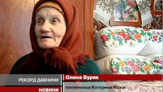 Найстарішій українці Катерині Козак виповни...