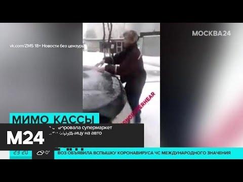 В Видном женщина обворовала супермаркет и скрылась на Land Rover - Москва 24