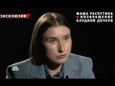 Новые русские сенсации   Маша Распутина  Возвращение блудной дочери online video cutter com