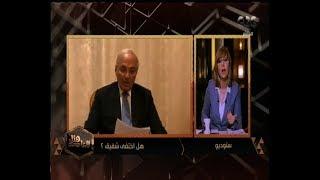 هنا العاصمة | شاهد ملخص أول تصريحات الفريق أحمد شفيق وحقيقة فيديو الجزيرة