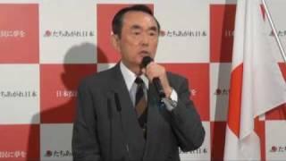 10月19日・たちあがれ日本 定例記者会見