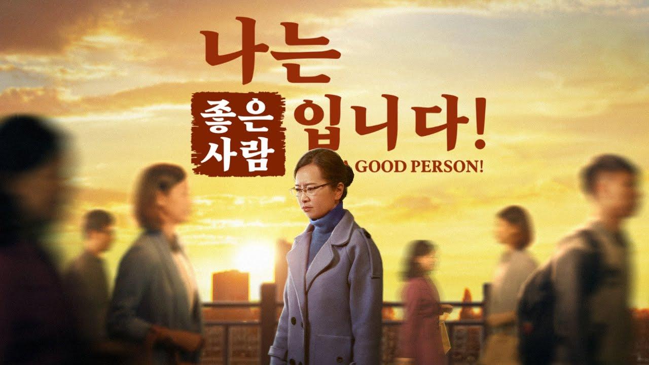 기독교 영화 <나는 좋은 사람입니다!>하나님께 칭찬받는 좋은 사람이 되리 (예고편)